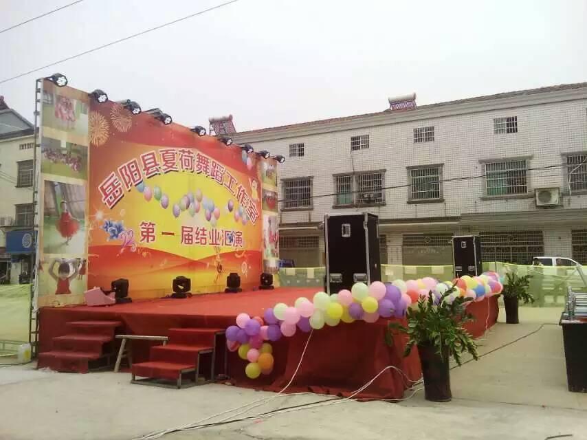 岳阳县夏荷舞蹈工作室