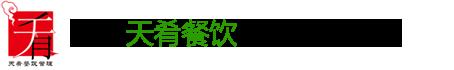 岳阳餐饮公司|岳阳食堂承包|岳阳食堂管理-湖南天肴餐饮管理有限公司